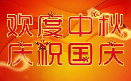 国庆中秋双节祝福语图片大全微信版2017动态gif图版