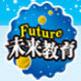 未来教育计算机等级考试网一级MS无纸化模拟软件2017最新版