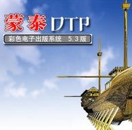 蒙泰彩色电子出版系统5.3下载免费版