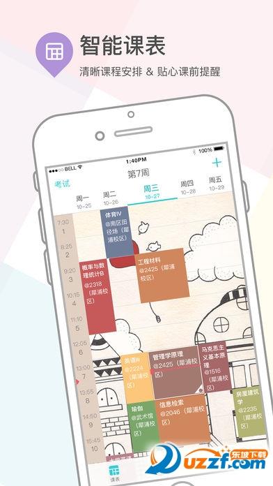 课程格子iPhone版截图