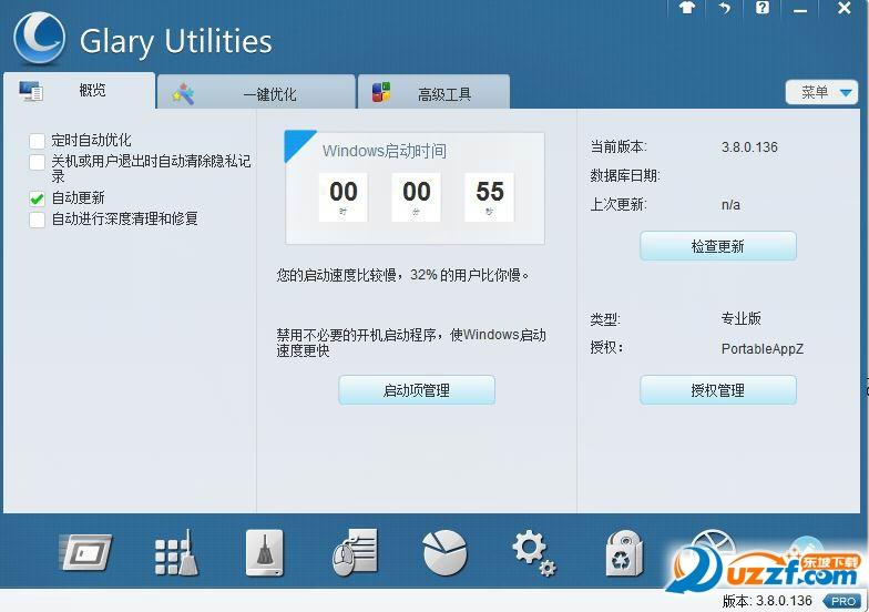 GlaryUtilities Pro(永久激活密钥)截图1