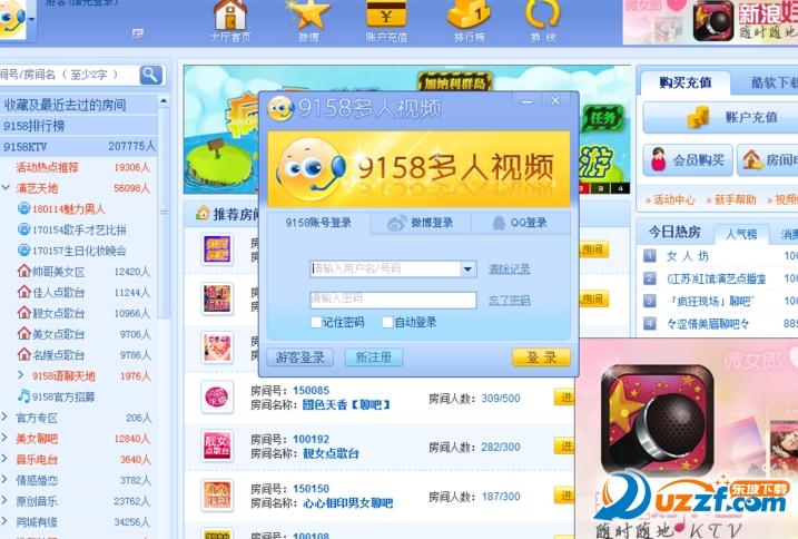 9158虚拟视频截图1