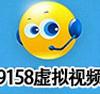 9158虚拟视频7.3.1 最新版