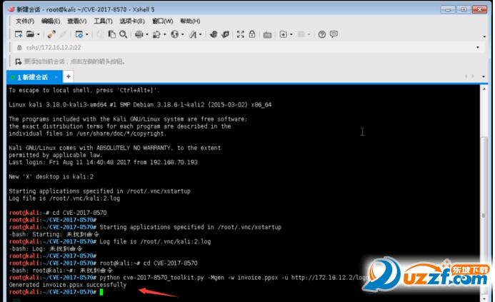 Windows Office远程代码执行漏洞修复补丁截图0