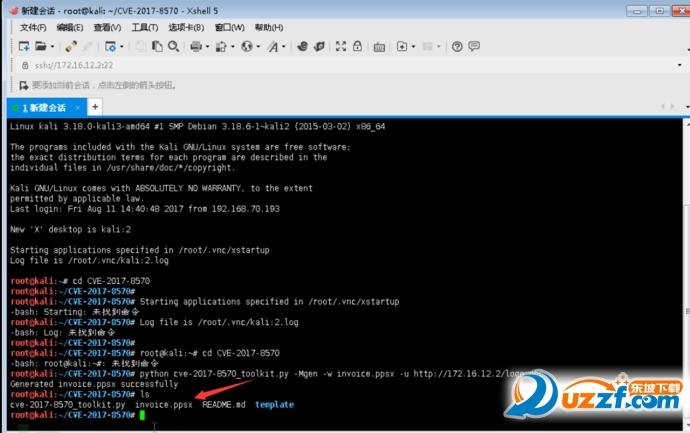 Windows Office远程代码执行漏洞修复补丁截图1