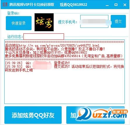 炫勇Tencent视频vip月卡兑换码领取工具截图0
