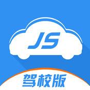 极速驾培驾校版1.0.0 驾校版