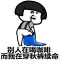 朋友圈秋裤配图带字表情图片2017最新版