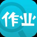作�I通app(中小�W拍照搜�}利器)2.1.8官�Wios版