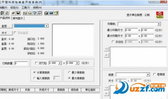 开盟印刷开版软件截图0