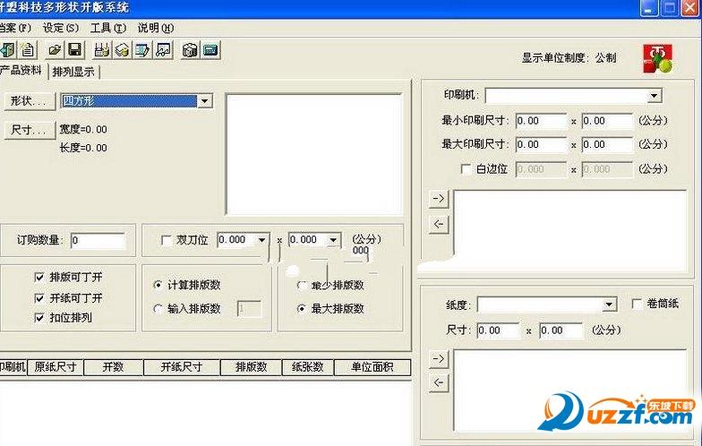 开盟印刷开版软件截图1