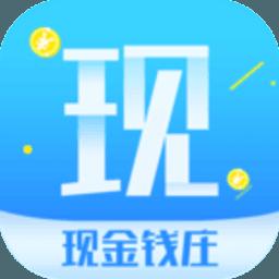 现金钱庄app