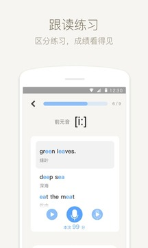 英语音标app截图