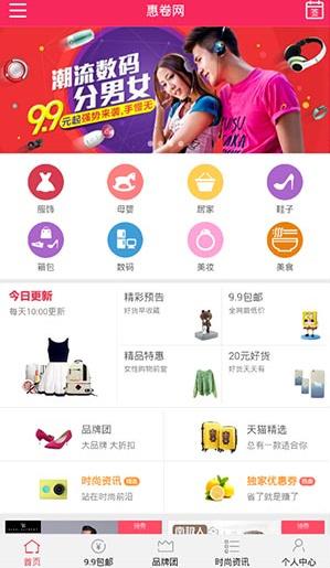 惠卷网app手机客户端截图