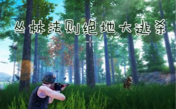 丛林法则绝地大逃杀