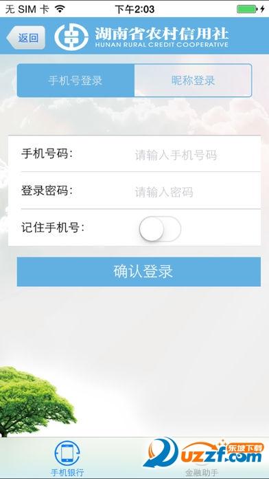 湖南农村信用社手机银行客户端下载截图