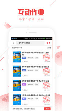 互动作业(手机作业U乐娱乐平台)截图