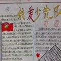 中国少年先锋队诞辰日手抄报图片大全无水印版
