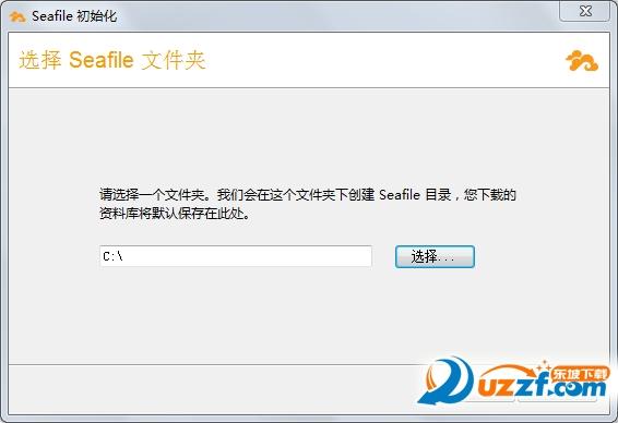 seafile服务器端下载截图1