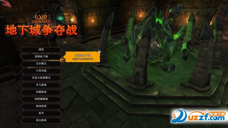 地下城争夺战简体中文免安装版截图0