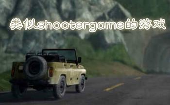 类似shootergame的游戏