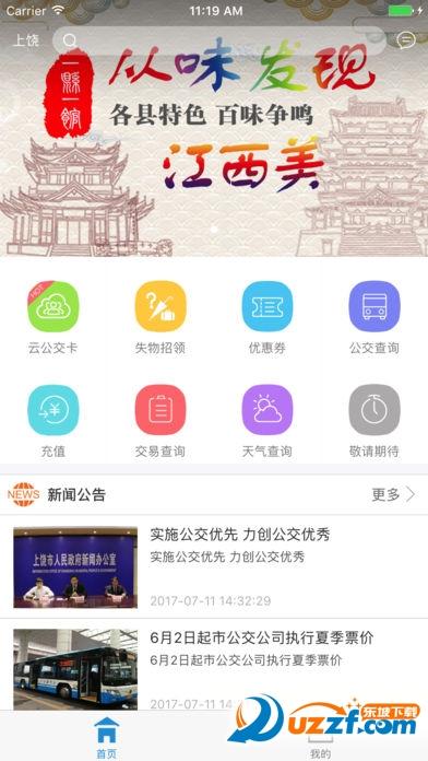 飞码城联app截图