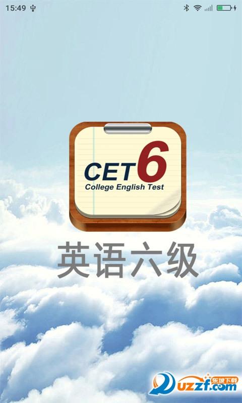 英语六级视频速学app截图
