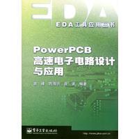 PowerPCB高速电子电路设计与应用pdf高清电子版