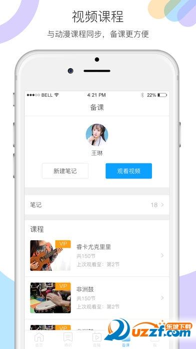 睿卡师训app截图