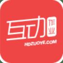 互动作业(手机作业软件)3.22.2安卓最新版