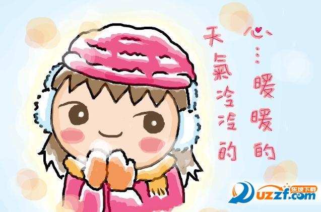 聊天通讯 斗图表情  → 天气寒冷注意保暖祝福图片 精选带字版