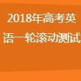 2018届新高考单科滚动卷英语一答案doc打包版【含听力】