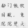 小米时光记忆体字体ttf免费版