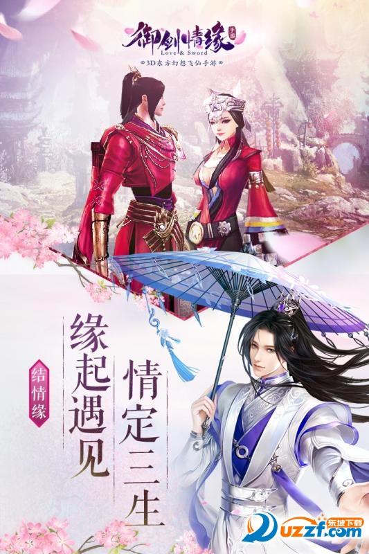 御剑情缘九游版截图