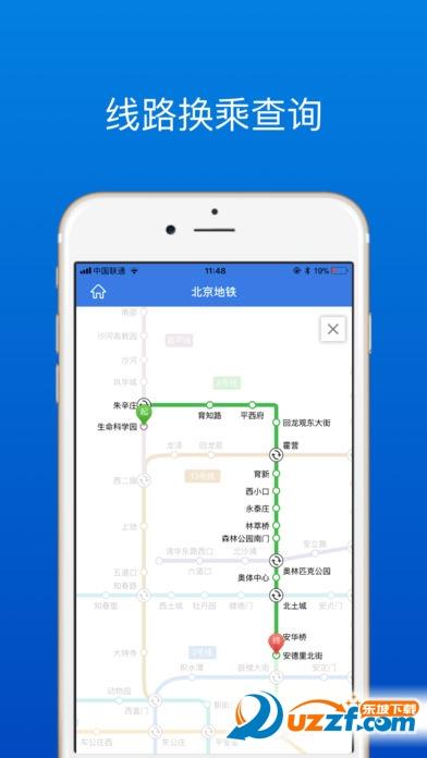 北京地铁查询截图