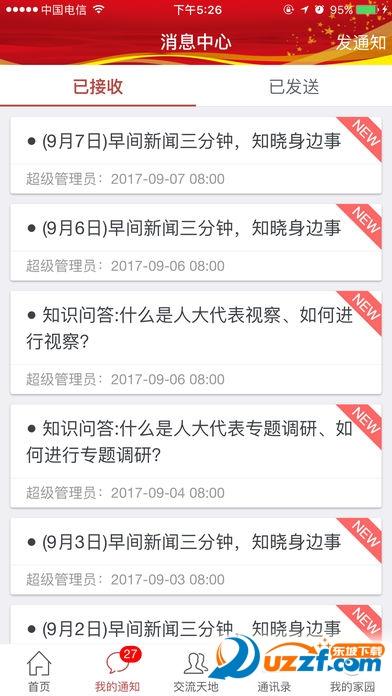 浦口人大app截图