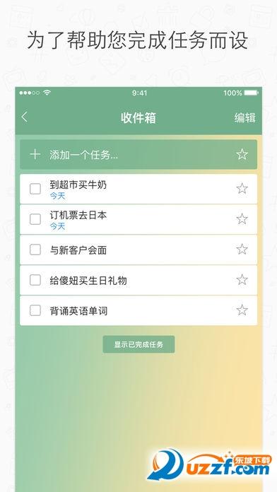 共享清单app截图