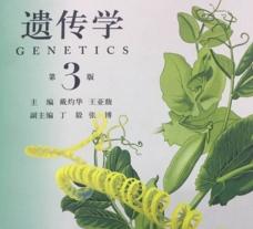 遗传学第三版课后答案pdf最新版