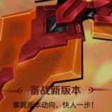 王者荣耀备战新版本问题答案大全【简单+中等】最新完整版