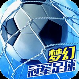 梦幻足球果盘客户端1.14.2 果盘版