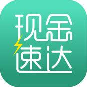现金速达app苹果版1.0.1 高效版