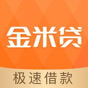 金米贷app1.0.0 手机客户端