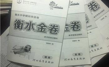 2019届衡水金卷高三大联考答案大全