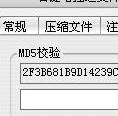 右键增强之文件属性MD5校验工具增强版