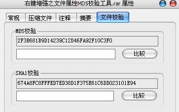 右键增强之文件属性MD5校验工具截图1