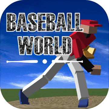 棒球世界手游1.0 安卓免费版