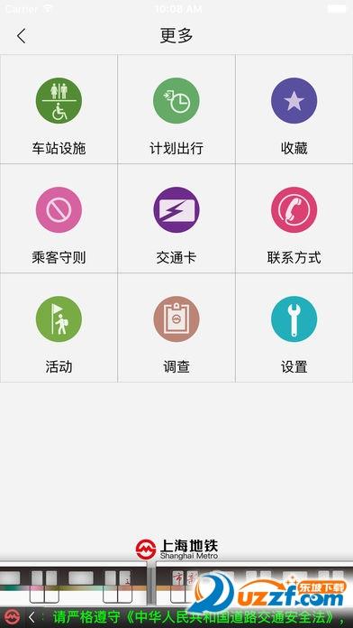上海地铁官方指南app截图