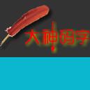 大神码字软件9.4 免费版