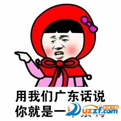 用我们广东话说你就是一个索嗨方言表情包图片
