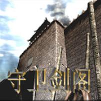 守卫剑阁降龙伏虎1.0.4 重制版